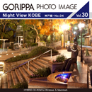素材集:GORIPPA PHOTO IMAGE vol.30「Night View KOBE 神戸編-No.04」
